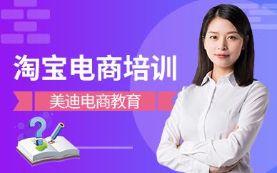 广州白云区淘宝电商培训