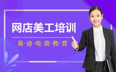 佛山网店美工培训课程