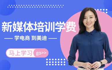 深圳新媒体培训班学费