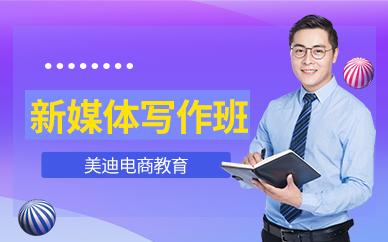 东莞新媒体软文写作培训班