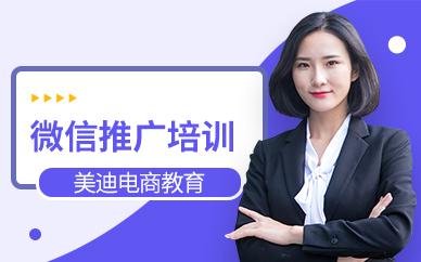 广州白云区微信推广培训