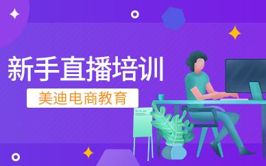 广州白云区新手直播培训