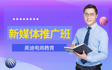 佛山顺德区新媒体推广培训