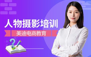 广州天河区人物摄影培训