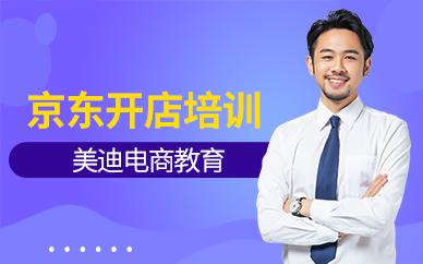广州天河区京东开店培训