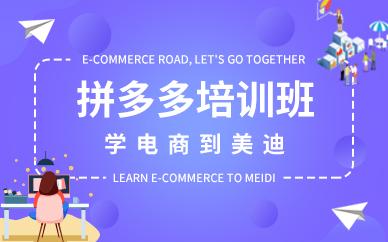 深圳宝安区拼多多开店培训