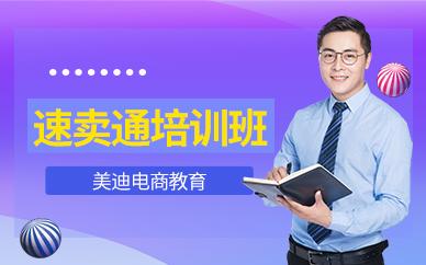 广州白云区速卖通开店培训