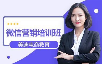深圳宝安区微信营销培训班