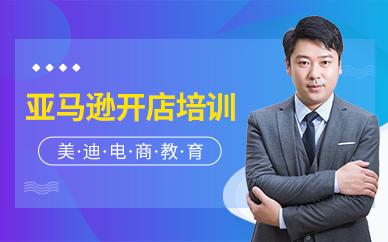 广州白云区亚马逊开店培训