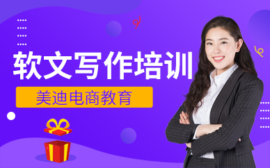 东莞新媒体软文写作培训