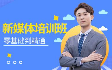 广州新媒体编辑培训班