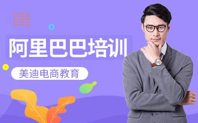 深圳宝安区阿里巴巴开店培训
