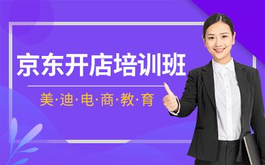 佛山顺德区京东开店培训