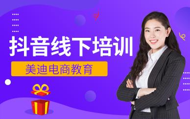 广州抖音短视频线下培训班