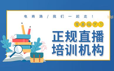 广州正规直播带货培训机构