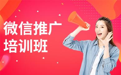 广州白云区微信推广培训班