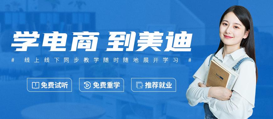 深圳宝安区拼多多运营培训 - 美迪教育