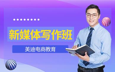深圳新媒体软文写作培训班