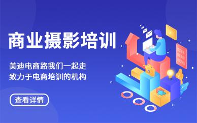 广州白云区商业摄影培训班
