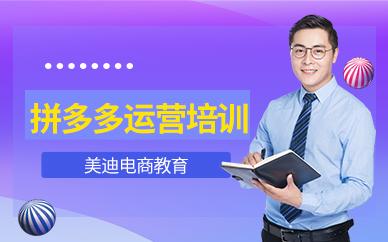广州白云区拼多多运营培训