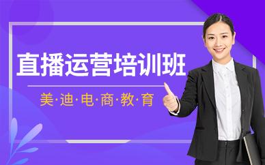 东莞抖音直播运营培训班