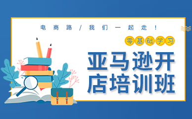 广州白云区亚马逊电商培训班