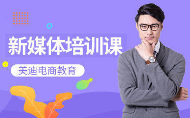 广州白云区新媒体在线培训课程