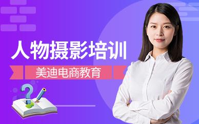 广州人物摄影修图培训班