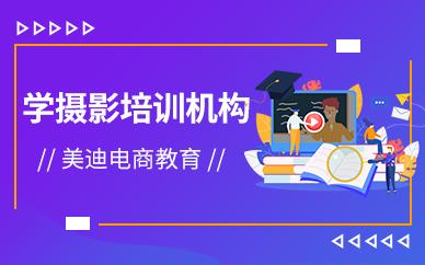 广州学摄影培训机构