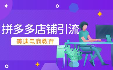深圳拼多多店铺引流培训班