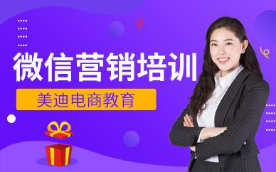 深圳宝安区微信营销培训