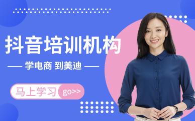 广州效果最好的抖音培训机构