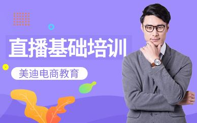 深圳宝安区直播基础培训班
