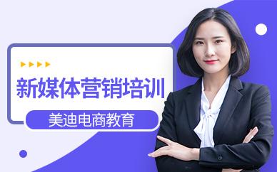 广州天河区新媒体营销培训班