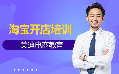 东莞淘宝开店创业培训