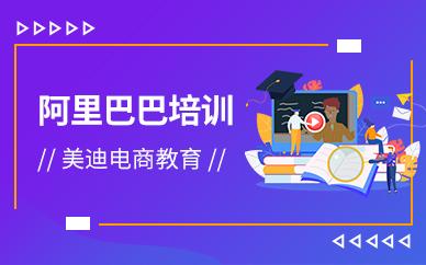 广州天河区阿里巴巴开店培训