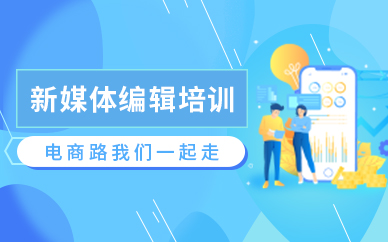 佛山新媒体内容编辑培训班