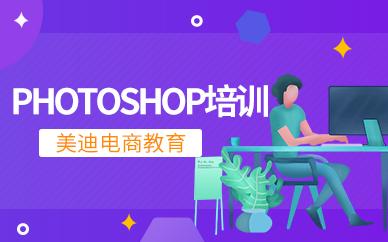 广州photoshop培训班