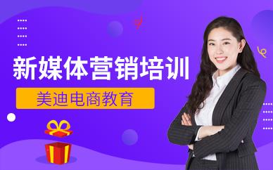 中山新媒体营销培训班
