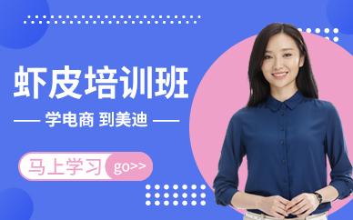 广州Shopee跨境电商培训班