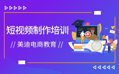 中山短视频制作培训班