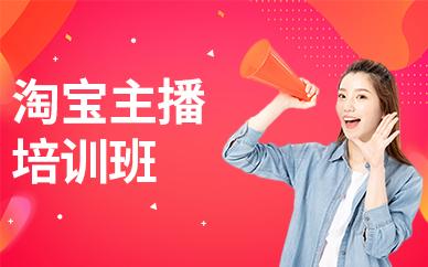 深圳淘宝主播培训班
