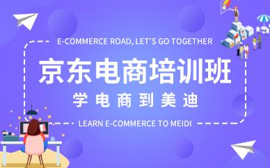 广州白云区京东电商培训班