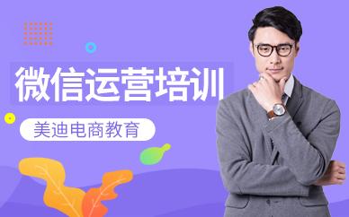 深圳龙岗区微信运营培训班