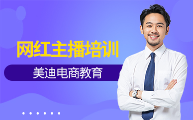 东莞网红主播培训班