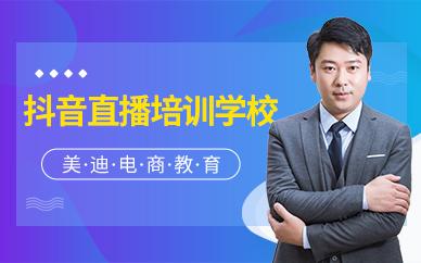 广州抖音直播培训学校