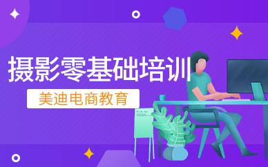 东莞摄影零基础培训班