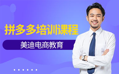 深圳拼多多培训课程