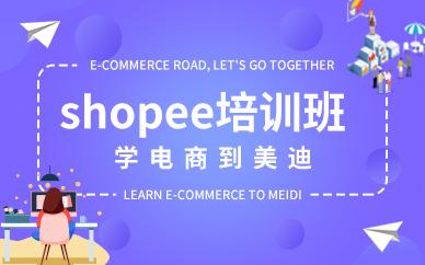 广州shopee开店培训机构