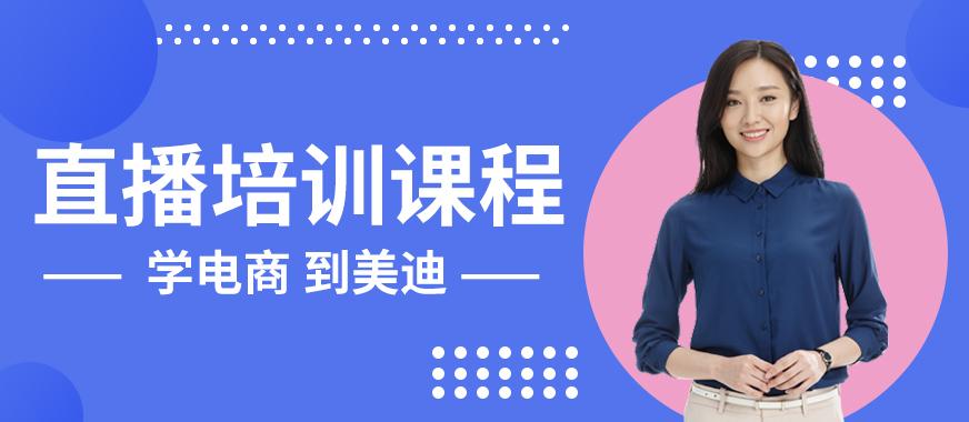 深圳抖音直播培训课程 - 美迪教育